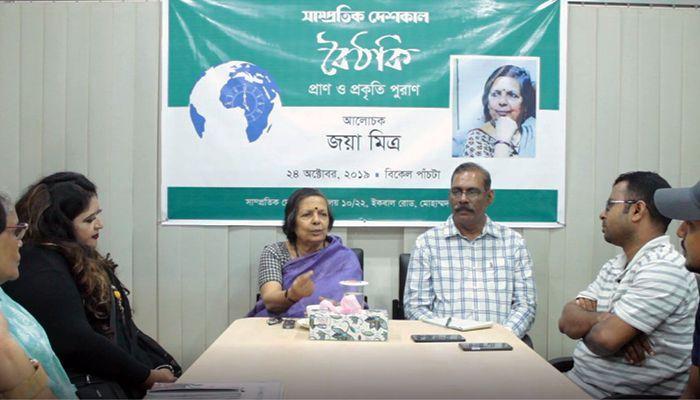 Writer Jaya Mitra speaks at a discussion titled 'Pran O Prokriti Puran' organized by 'Shampratik Deshkal'. Photo: Shampratik Deshkal