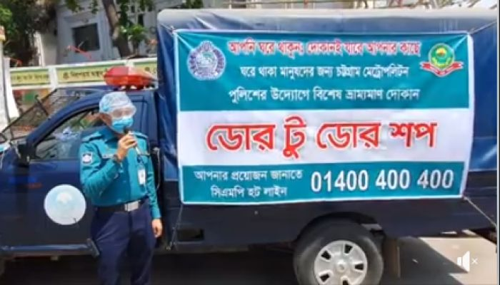 Ctg Police Taking Daily Essentials to People's Doorsteps