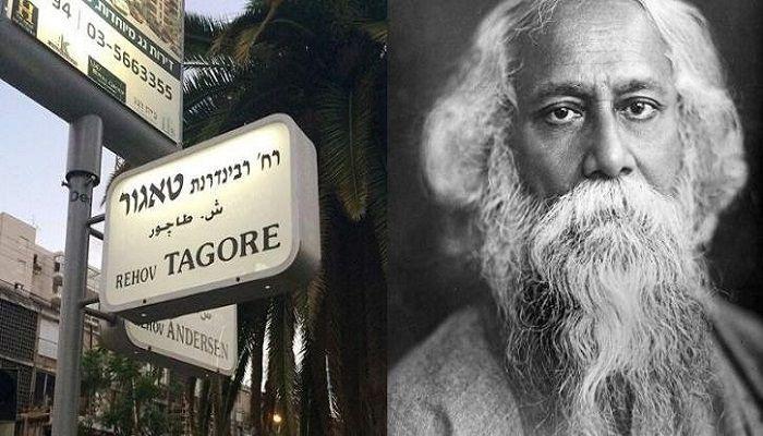 Israel Names Street After Rabindranath Tagore
