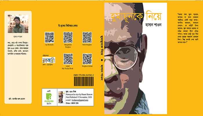 Hasan Shawon's First Book 'Humayunke Niye' on Humayun's Birthday