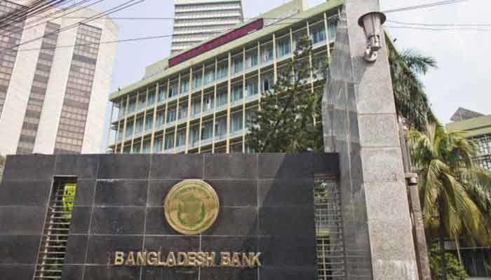 File Photo of Bangladesh Bank : Collected
