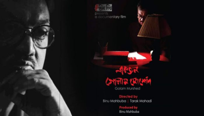 """""""AKJON GOLAM MURSHED,"""" Is the Life Story Of a Lyricist"""