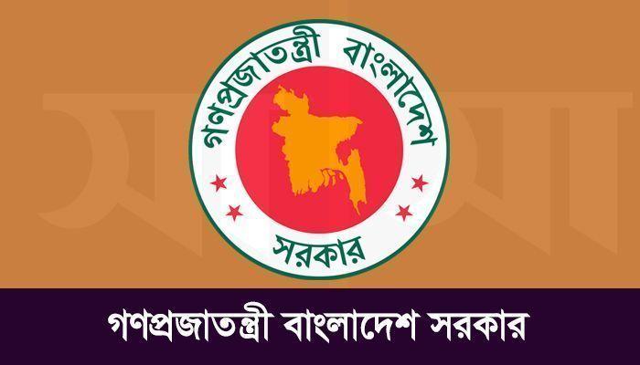 Bangladesh Government Logo (Photo: Collected)