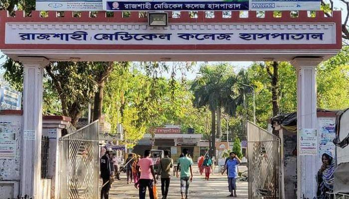 Rajshahi Medical College Hospital (Photo: Collected)