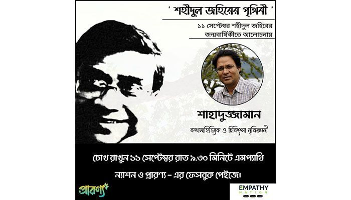 Shahaduzzaman Joining with Empathy Nation and Praranya on Facebook