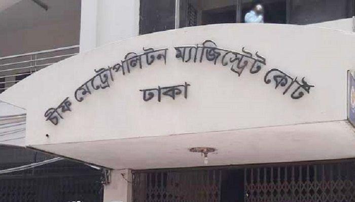 Dhaka Metropolitan Magistrate Court    Photo: Collected