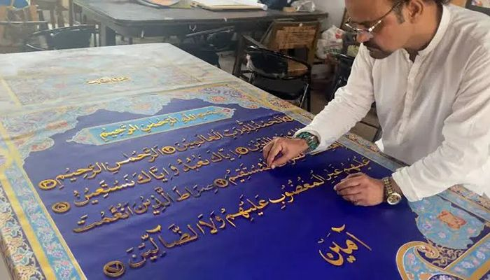 200 KG Gold To Be Used in World's Largest Holy Quran || Photo: Collected